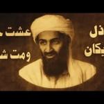 Premio Pulitzer de Gran Bretaña desmiente la versión estadounidense sobre como murió Osama Bin Laden