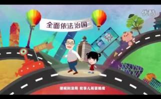 """China: Rap de dibujos animados promueve proyecto del Partido Comunista Chino """"Los cuatro integrales"""""""