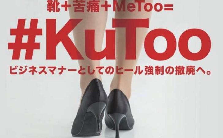 #KuToo: Las japonesas se movilizan contra la exigencia de usar tacos para trabajar
