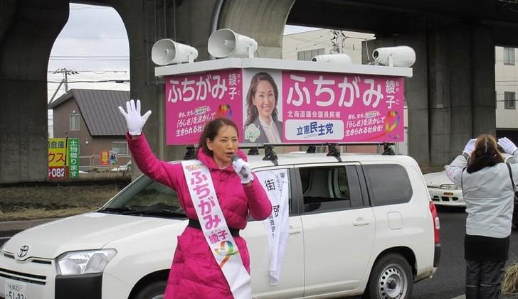 Japón eligió a su primera legisladora trans.